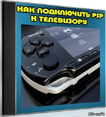 Давайт разберемся, как подключить PSP к телевизору, и что.
